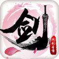 问剑奇谭手机游戏官方网站 v1.0.0