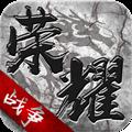 荣耀战争百度版官方下载 v1.4.1