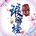 琅琊榜风起长林手游官方网站唯一正版 v1.1.7
