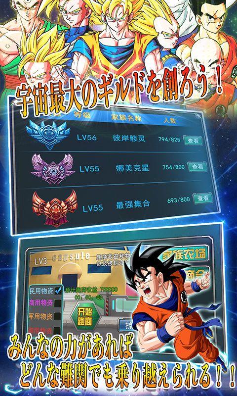 龙珠超手机版游戏下载图5: