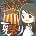 昭和盛夏祭典故事官方版