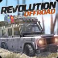 越野革命之路游戏安卓版下载(RevolutionOffroad) v1.1.4