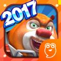 熊出没之机甲熊大app极速下载 v1.3.9