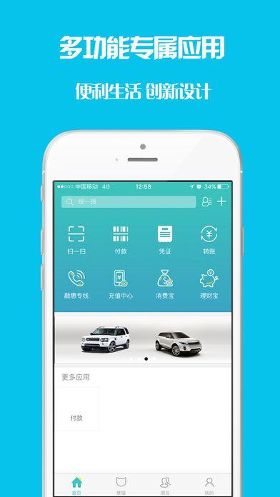 融惠宝官网app下载手机版图片3