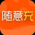 流量随意充app手机版软件下载 v1.0.3
