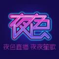 夜色直播盒子官网app下载手机版 v1.0