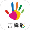 吉祥彩官网软件app下载 v1.0