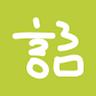 三言两语官方版手机app下载安装 v1.2
