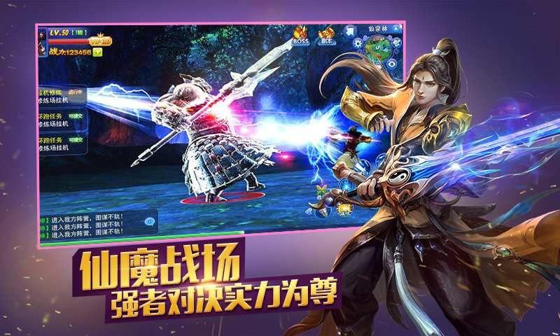 龙傲天下官方网站安卓版图3: