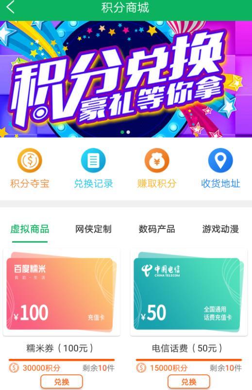 网侠手游宝1.1.3更新公告 积分商城上线[图]