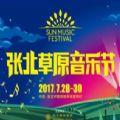 2017张北草原音乐节直播视频