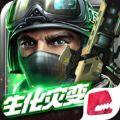 全民战队手机游戏IOS版 v1.0
