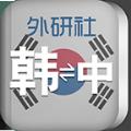 外研社韩语词典app破解版免费下载 v3.0.0