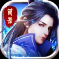 兰若情缘手游官网正版 v1.0.4