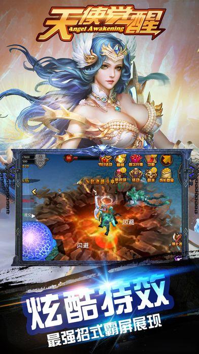 天使觉醒官网正版最新游戏下载图2:
