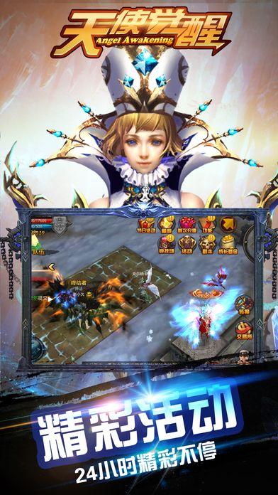 天使觉醒官网正版最新游戏下载图4: