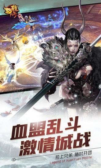 轩辕传奇手游官网安卓版图2: