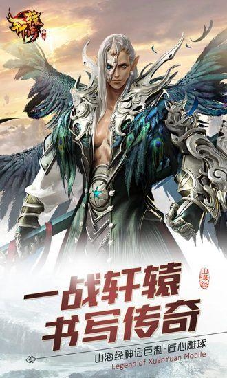 轩辕传奇手游官网安卓版图4: