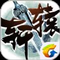 腾讯游戏轩辕传奇手游官网体验服 v1.0.245.3