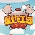 爆炒江湖手机游戏IOS版 v1.0