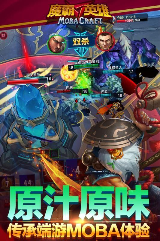 魔霸英雄下载官网最新版图1: