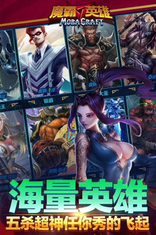 魔霸英雄下载官网最新版图3: