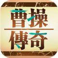 三国志曹操传游戏手机版官方下载 v1.0.0