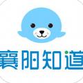 襄阳知道违章查询官网app下载 v5.0