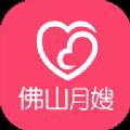 佛山月嫂官网版app下载 v1.0.0
