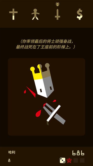 王权Reigns中文汉化版游戏图2:
