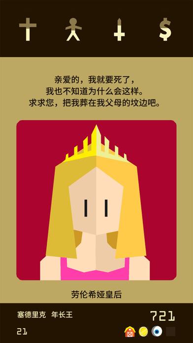 王权Reigns中文汉化版游戏图4:
