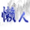 懒人修仙传游戏IOS苹果手机版 v1.0