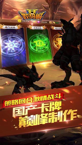 数码暴龙兽3D官网下载安卓正版图1:
