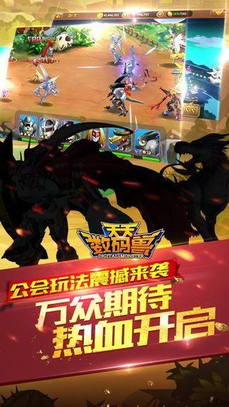 数码暴龙兽3D官网下载安卓正版图3: