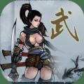 武侠浮生记官网ios苹果版手机游戏 v1.0