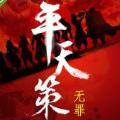 平天策手机游戏官方网站下载 v1.0