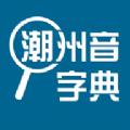 潮州音字典官方版