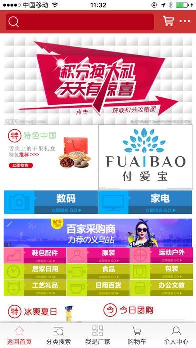 佳赢好未来商城官网版app下载图3: