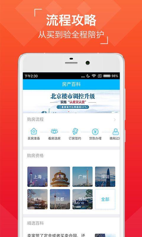 有鱼买房官方客户端下载app图片1_嗨客手机站