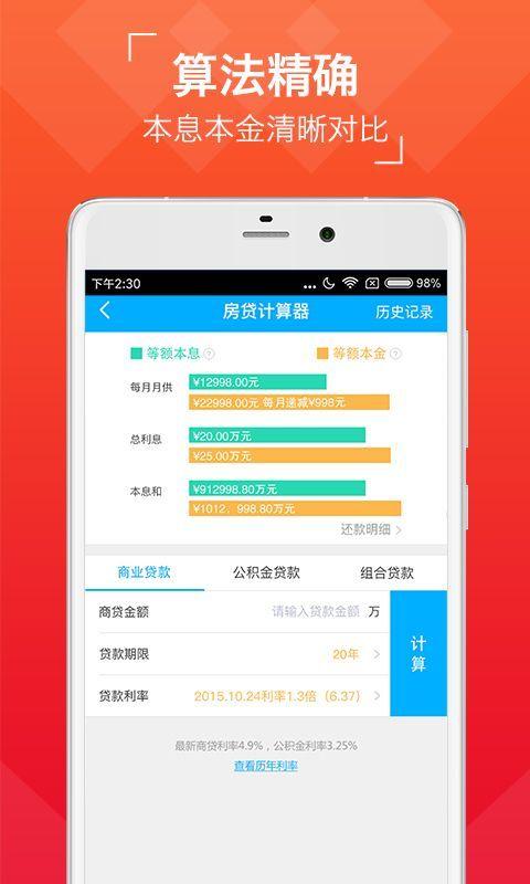 有鱼买房官方客户端下载app图2: