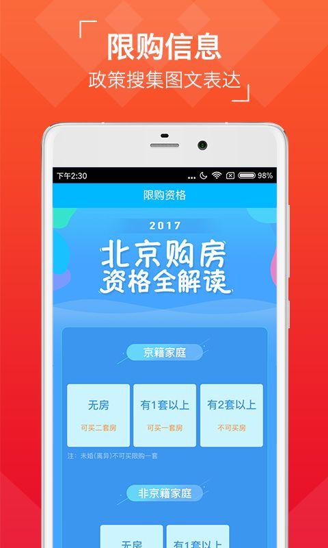 有鱼买房官方客户端下载app图片3_嗨客手机站