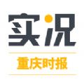 重庆实况新闻官网版app下载 v2.2.2
