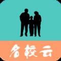 名校云家长端app官网版下载 v2.0.2