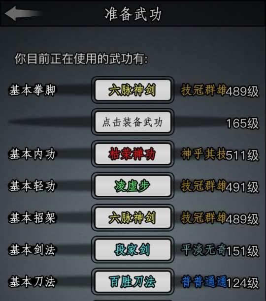 放置江湖人物评价算法 人物评价一览[图]