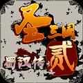 圣三国蜀汉传2官网版