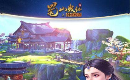 蜀山战纪之剑侠传奇手游官网图5