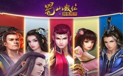 蜀山战纪之剑侠传奇手游官网图3