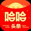 哈哈新闻官网软件app下载 v1.0.0
