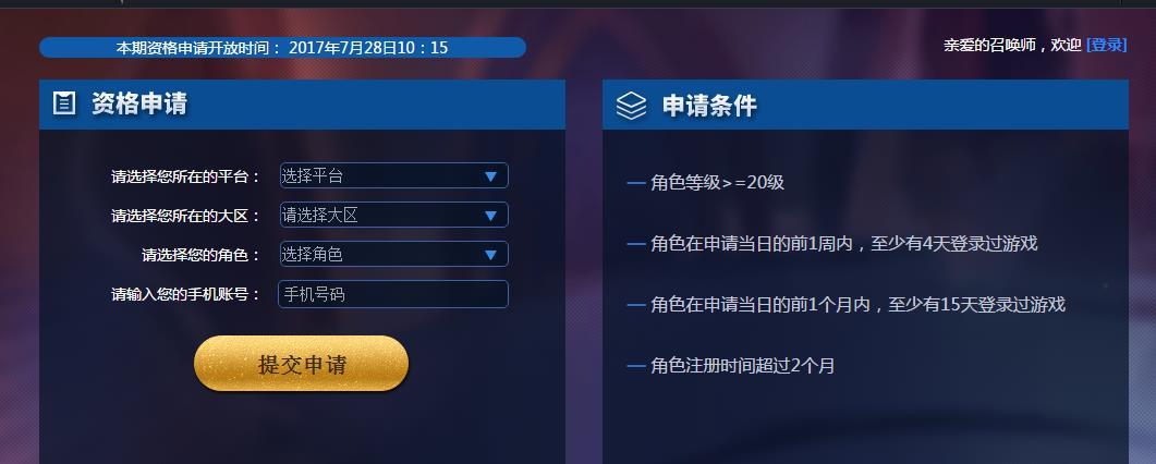 王者荣耀7月28体验服资格开放 7月28体验服资格申请地址一览[图]