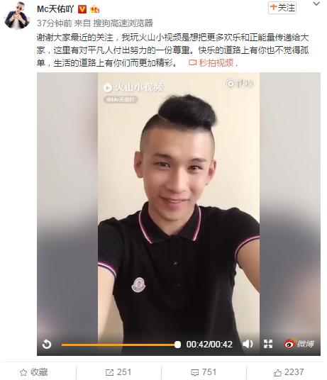 MC天佑去火山小视频了吗?火山小视频MC天佑id多少?[图]